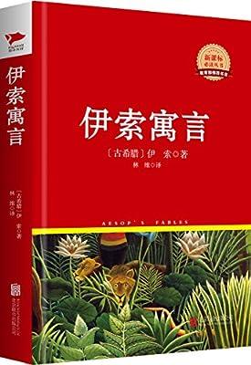 新课标必读丛书:伊索寓言.pdf