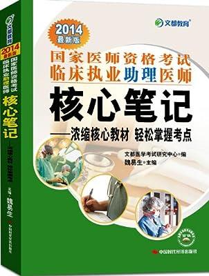 文都教育•国家医师资格考试临床执业助理医师核心笔记.pdf