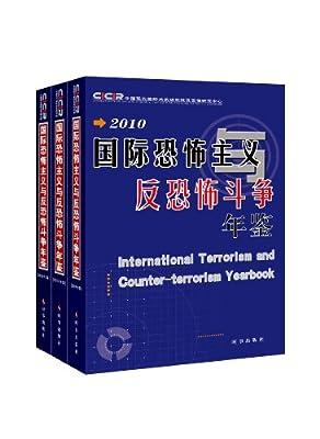 国际恐怖主义与反恐怖斗争年鉴.pdf
