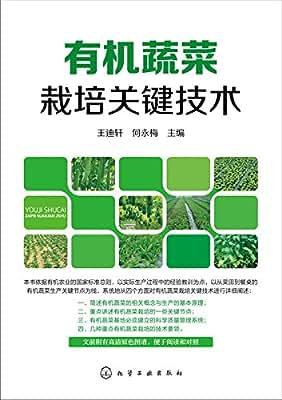 有机蔬菜栽培关键技术.pdf