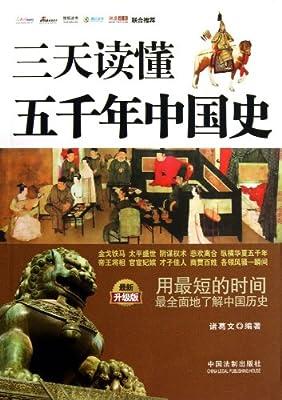 三天读懂五千年中国史.pdf