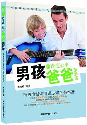 男孩的青涩心事,爸爸来解答:精英老爸与青葱少年的悄悄话.pdf