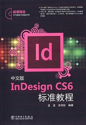 中文版InDesign CS6标准教程.pdf