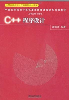 C++程序设计.pdf