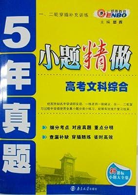 5年真题小题精做:高考文科综合.pdf