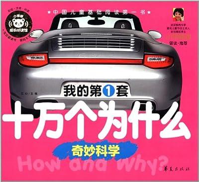 中国儿童基础阅读第一书·我的第1套十万个为什么:奇妙科学.pdf