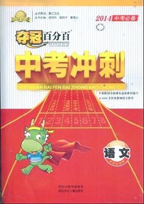 2014中考必备 夺冠百分百 中考冲刺 语文.pdf