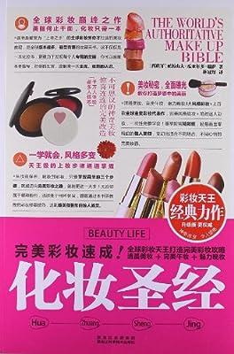 化妆圣经.pdf