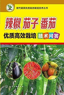 辣椒 茄子 番茄优质高效栽培技术问答.pdf