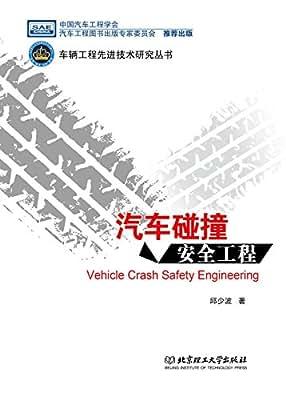 汽车碰撞安全工程.pdf