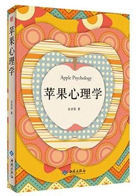 苹果心理学:解密生活习以为常的心理现象.pdf