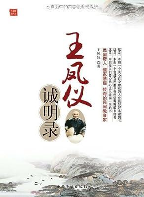 王凤仪诚明录.pdf