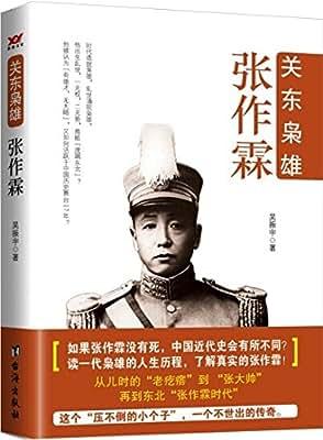 关东枭雄张作霖.pdf