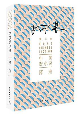 中国好小说:阿来.pdf