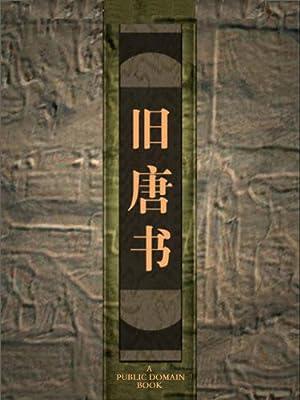旧唐书.pdf