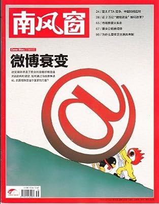 南风窗杂志 2013年16期 微博衰变.pdf