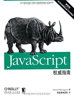 O'Reilly精品图书系列:JavaScript权威指南.pdf