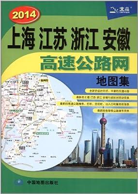 上海、江苏、浙江、安徽高速公路网地图集.pdf