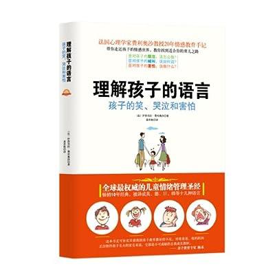 理解孩子的语言:孩子的笑、哭泣和害怕.pdf