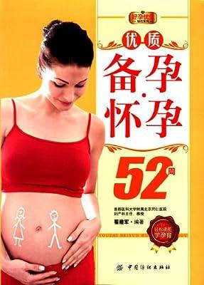 好孕优生钻石系列:优质备孕•怀孕52周.pdf