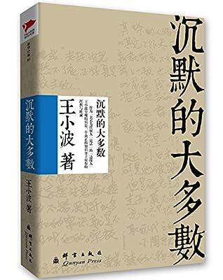 王小波文集:沉默的大多数.pdf