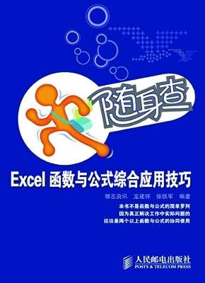 随身查:Excel函数与公式综合应用技巧.pdf