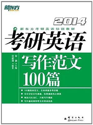 新东方•2014考研英语写作范文100篇.pdf