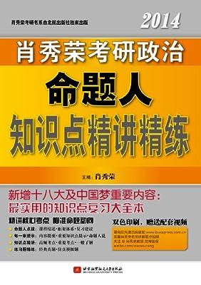 肖秀荣2014考研政治命题人知识点精讲精练.pdf