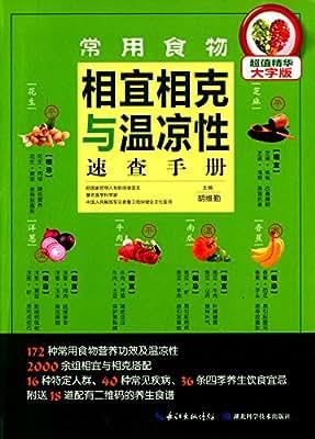 常用食物相宜相克与温凉性速查手册.pdf