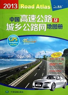 中国高速公路及城乡公路网地图册.pdf