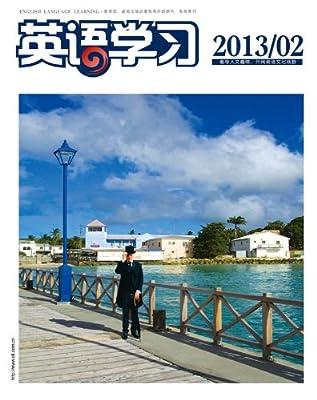 《英语学习》2013年第02期.pdf