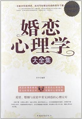 婚恋心理学大全集.pdf