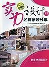 实力设计师经典家装分享.卧室、休闲区设计.pdf