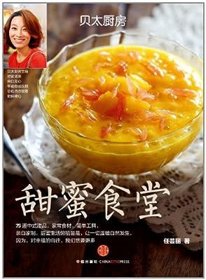 贝太厨房:甜蜜食堂.pdf