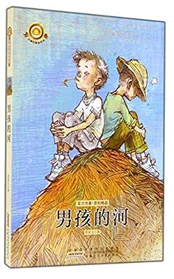 男孩的河/小橘灯精品系列.pdf