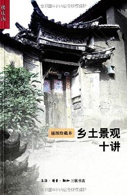 乡土景观十讲.pdf