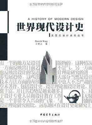 世界现代设计史.pdf