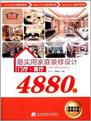 最实用家庭装修设计4880例:门厅·客厅.pdf