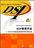 DSP程序开发:MATLAB调试及直接目标代码生成