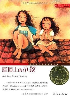 国际大奖小说:屋顶上的小孩.pdf