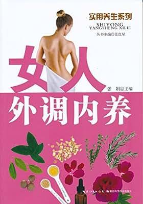 女人外调内养.pdf