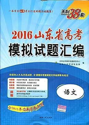 天利38套 2016山东省高考模拟试题汇编 语文 含2015年最新高考真题 2016山东模拟语文.pdf