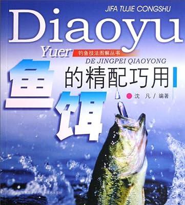 鱼饵的精配巧用.pdf