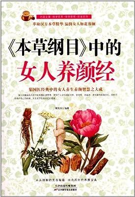 《本草纲目》中的女人养颜经.pdf