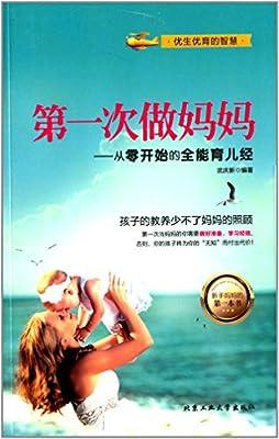 第一次做妈妈:从零开始的全能育儿经.pdf