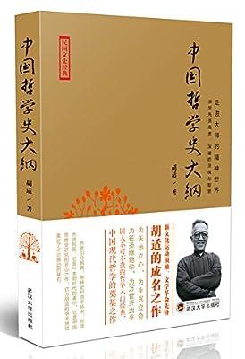走进大师的精神世界:中国哲学史大纲.pdf