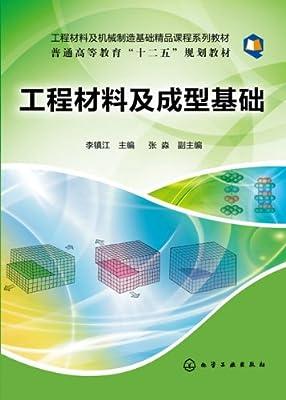 工程材料及成型基础.pdf