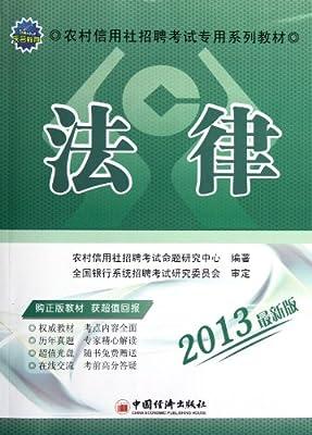 天合教育•农村信用社招聘考试专用系列教材:法律.pdf
