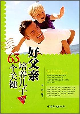 好父亲培养儿子的63个关键.pdf