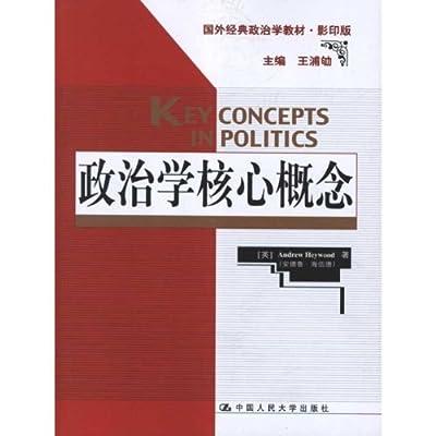政治学核心概念.pdf